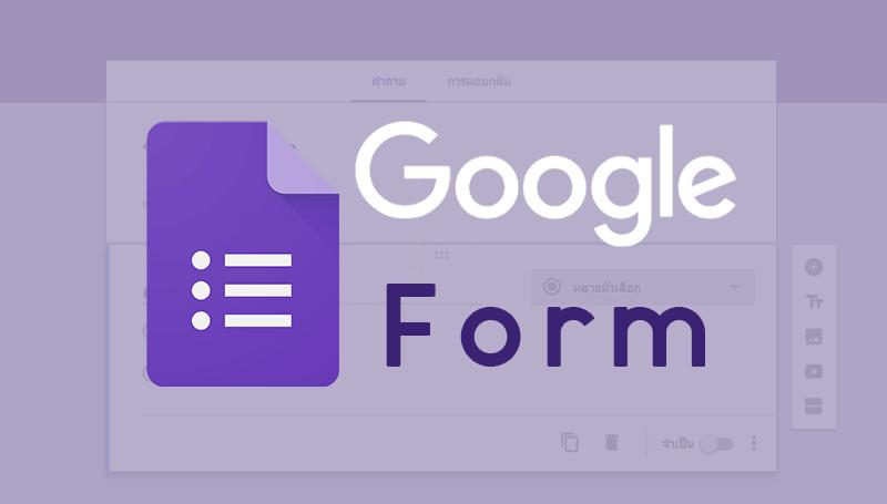 Cara Membuat Formulir Online Dengan Google Form